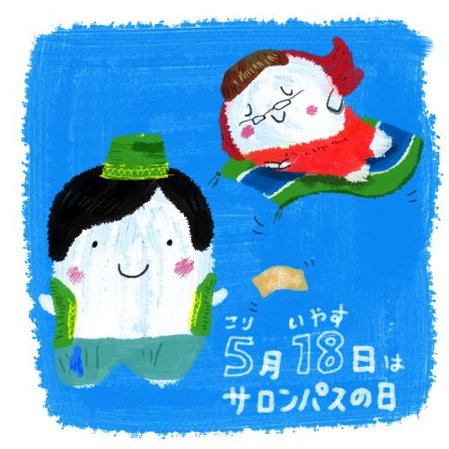 noho_saronpasu72.jpg