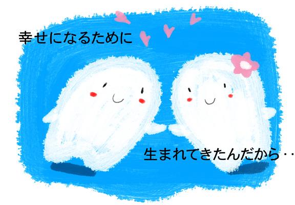 shiawase-a01.jpg