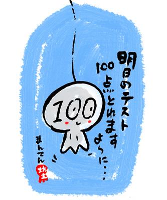 10.manten.jpg