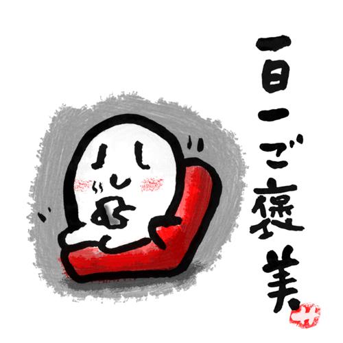 noho_gohoubi72.jpg